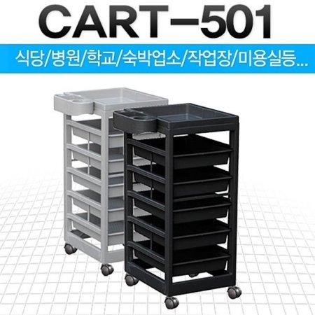 CART-501(검정색)