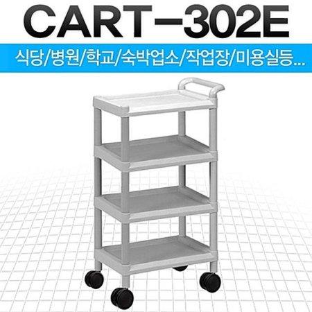 CART-302E 서빙카 핸드카