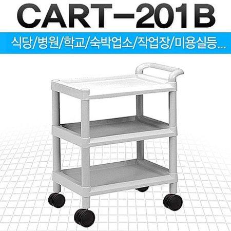 CART-201B 서빙카 핸드카