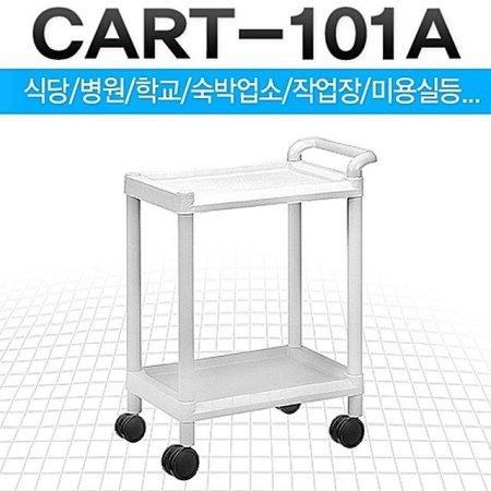CART-101A 서빙카 핸드카