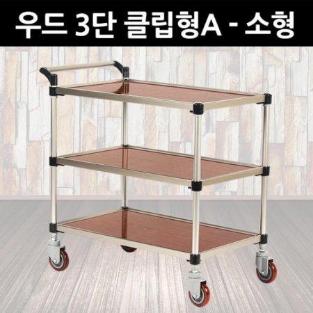프리미엄 우드 서빙카 3단 클립형A - 소형