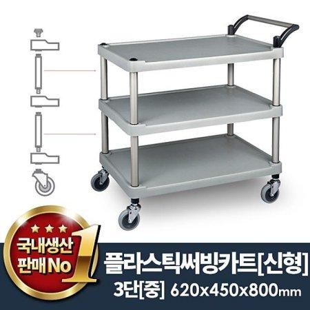 플라스틱써빙카트3단(신형) 중