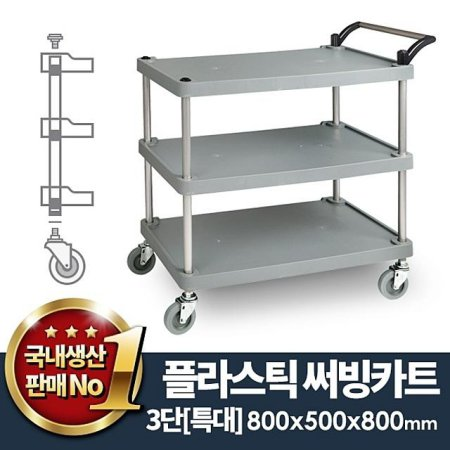 플라스틱써빙카트3단 특대