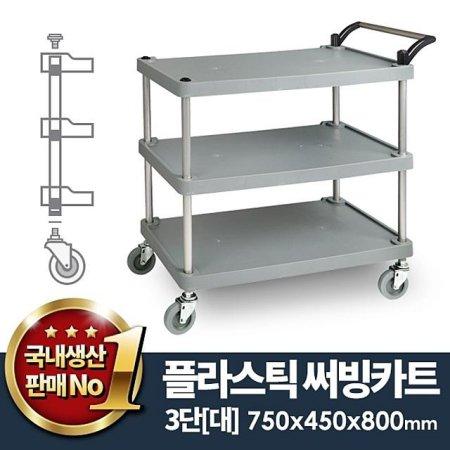 플라스틱써빙카트3단 대