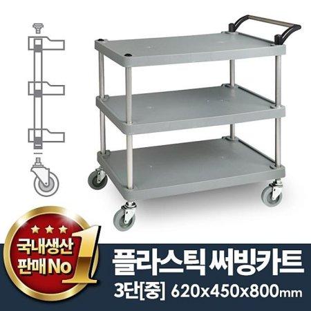 플라스틱써빙카트3단 중