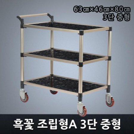 프리미엄 흑꽃 조립형A 3단 중형 서빙카트
