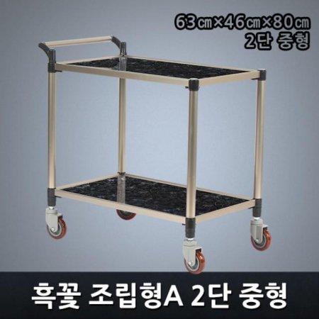 프리미엄 흑꽃 조립형A 2단 중형 서빙카트