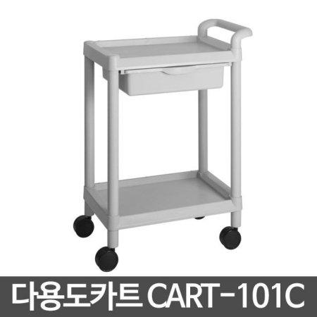 CART-101C/다용도카트 웨건 카트 서빙카트 왜곤 주방카트 무빙카트 써빙카 병원카트