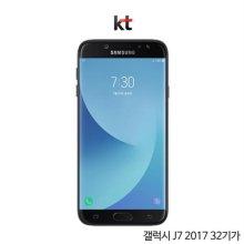 [KT]갤럭시 J7 2017[블랙][SM-J730K][선택약정/공시지원금 선택][완납가능]