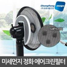 선풍기전용 필터 CAF-1000 공기정화필터 에어크린필터
