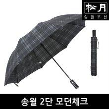 2단 모던체크 우산