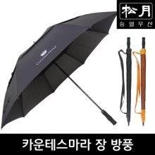 카운테스마라 장 방풍80 자동우산,골프우산 검정