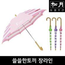 쓸쓸한토끼 장라인 아동용우산 보라