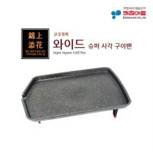 금상첨화 슈퍼사각 구이팬 44X32cm