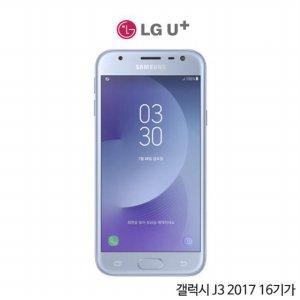 [LGU+]갤럭시 J3 2017[SM-J330L][선택약정/공시지원금 선택][완납가능]