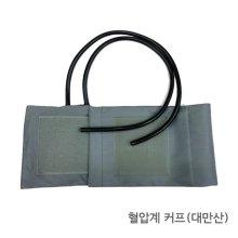 수동 혈압계 커프(대만산)-메타/수은용