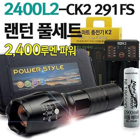 야토 LED 손전등 2400L2-CK2 291FS 충전식 랜턴 풀세트 (랜턴+배터리+야토K2충전기+케이스)