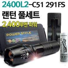 야토 LED 손전등 2400L2-C51 291FS 충전식 랜턴 풀세트  (랜턴+배터리+5pin1구충전기+케이스)