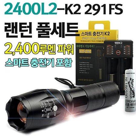 야토 LED 손전등 2400L2-K2 291FS 충전식 랜턴 풀세트 (랜턴+배터리+야토K2충전기)