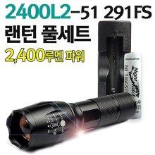 야토 LED 손전등 2400L2-51 291FS 충전식 랜턴 풀세트 (랜턴+배터리+5pin1구충전기)