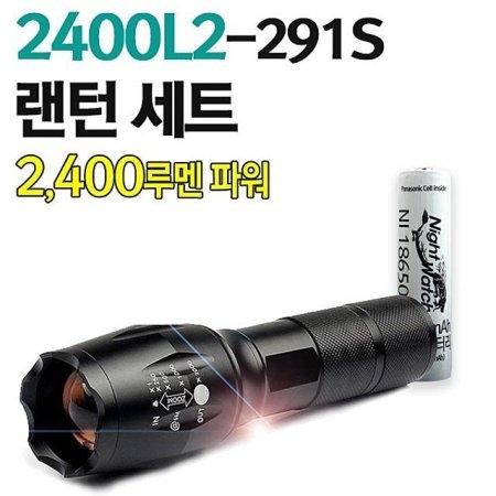 야토 LED 손전등 2400L2-291S 충전식 랜턴 세트 (랜턴+충전배터리)