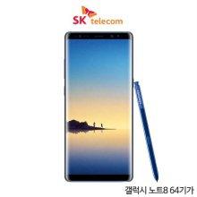 [SKT]갤럭시 노트8 64GB[블루][SM-N950S][선택약정/공시지원금 선택][완납가능]