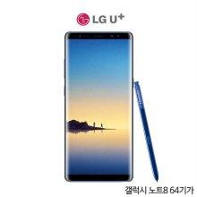 [LGU+ 공기계/무약정]갤럭시 노트8 64기가[블루][SM-N950L]