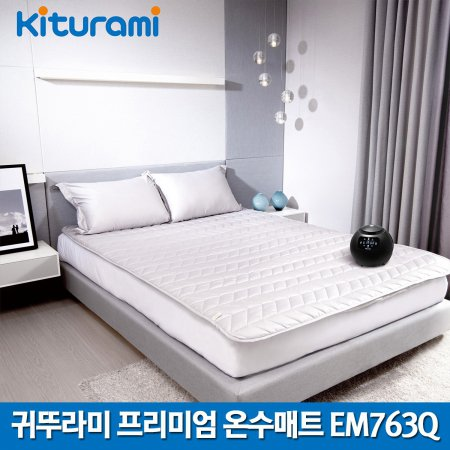 2020년형 프리미엄 온수매트 침대형 퀸 EM-763