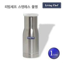 리빙쉐프 스텐레스 냉장고 물병 4종(택1) 1.0L
