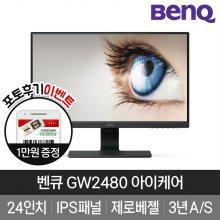 [포토후기작성시 1만원상품권] GW2480 IPS 광시야각 모니터 / 60.5cm(23)