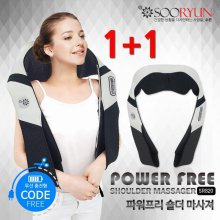 ★1+1★ 수련 파워프리 숄더 무선 어깨안마기 SR820(1+1)
