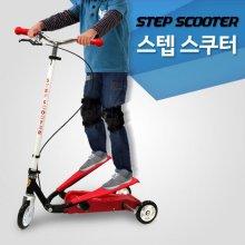 스텝 스쿠터 STEP SCOOTER (발로 밟는 킥보드)