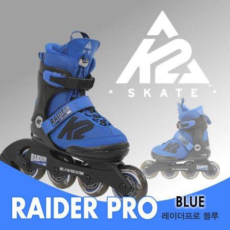 2017신상품 레이더프로(RAIDER PRO)+사은품 _17레이더프로[M]195-230mm