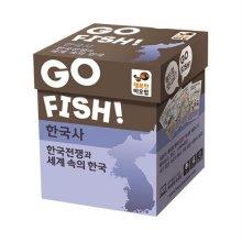 역사 보드게임_고피쉬 한국사-한국전쟁과 세계 속의 한국