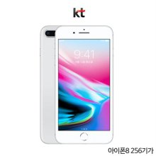 [KT]아이폰8 256G[실버][AIP8-256G][선택약정/공시지원금 선택][완납가능]