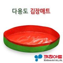 다용도 김장매트 특대 180X15