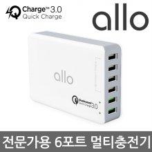 6포트 QC3.0 고속 멀티충전기 allo UC601QC30
