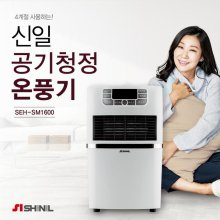 하이브리드 공기청정 온풍기 SEH-SM1600