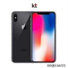[KT 공기계/무약정]아이폰X 64G[스페이스 그레이][AIPX-64G]