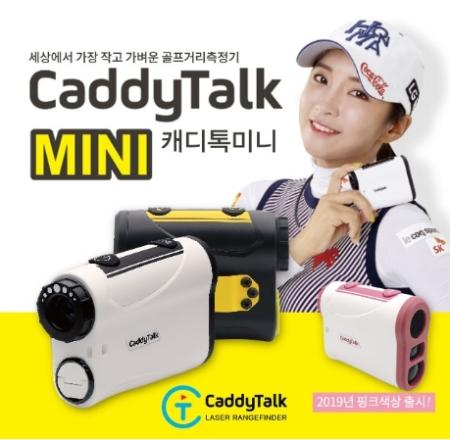 골프 레이저 거리측정기 캐디톡 미니_블랙