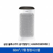 블루스카이 5000 공기청정기 AX60N5580WBD [60m²]