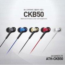 무선리시버 ATH-CKB50BK [블랙 / BA드라이버 탑재]