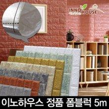 폼블럭 단열벽지 일반형 모음전 (1Mx5M) 01.화이트벽돌 일반형(100cmx500cm)