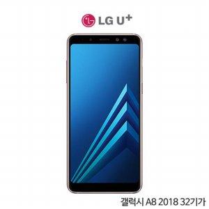 [LGU+]갤럭시A8 2018 32기가[SM-A530L][선택약정/공시지원금 선택][완납가능]