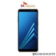 [SKT]갤럭시A8 2018 32GB[블랙][SM-A530S][선택약정/공시지원금 선택][완납가능]