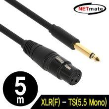 XLR 캐논(F)-TS(5.5 Mono) 마이크 케이블 5m