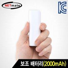NM-CP20A 휴대용 보조 배터리