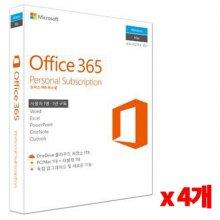 OFFICE 365 Personal X 4개 (4년사용) 1대 PC + 1대 태블릿PC 가능 INT-18002