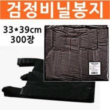 실속형 검정비닐봉지  300장 비닐봉투1세트