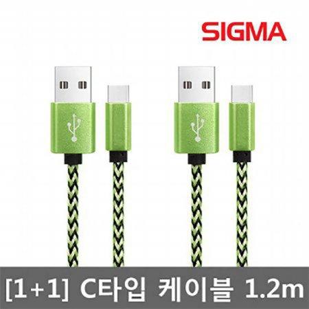 [1+1] USB C 타입 고속 페브릭 케이블 1.2m 그린 / 줄엉킴방지